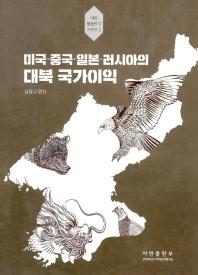 미국·중국·일본·러시아의 대북 국가이익