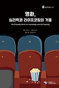 영화, 심리학과 라이프코칭의 거울