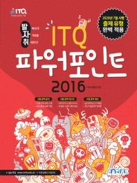 발자취 ITQ 파워포인트 2016