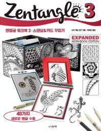 젠탱글 워크북. 3: 스텐실 & 카드 꾸미기