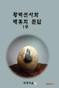 황벽선사와 배휴의 문답 1부