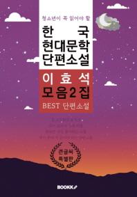 (청소년이 꼭 읽어야 할) 한국 현대문학 단편소설 이효석 모음 2집 [큰 글씨 특별판]