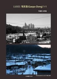 LUOES 개포동(Gaepo-Dong) 1-1 이용민 사진집