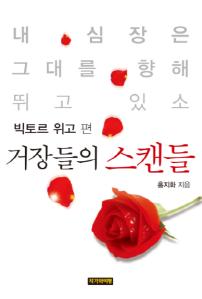 거장들의 스캔들 - 빅토르위고 편