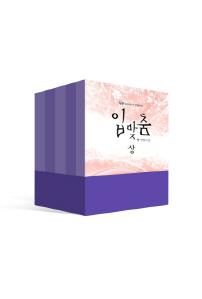 정(情) 작가 전집 세트