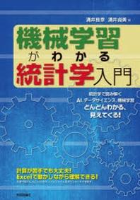 機械學習がわかる統計學入門 統計學で讀み解くAI,デ-タサイエンス,機械學習どんどんわかる,見えてくる!
