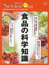食品の科學知識 每日の食生活に役立つ,氣になる情報が滿載