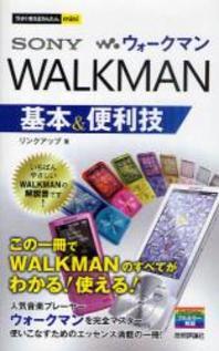 ウォ―クマンWALKMAN基本&便利技