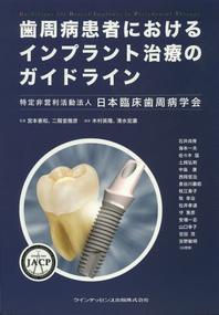 齒周病患者におけるインプラント治療のガイドライン