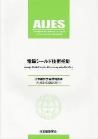 電磁シ-ルド技術指針 日本建築學會環境基準 AIJES-E0002-2011
