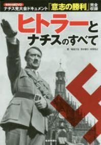 ヒトラ-とナチスのすべて