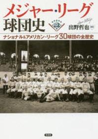 メジャ-.リ-グ球團史 ナショナル&アメリカン.リ-グ30球團の全歷史