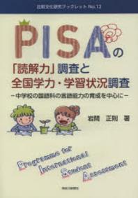 PISAの「讀解力」調査と全國學力.學習狀況調査 中學校の國語科の言語能力の育成を中心に