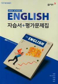 HIGH SCHOOL ENGLISH (자습서+평가문제집)(이병민)(2018)