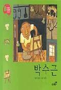 박수근(48/처음 만나는 그림동화 한국위인)