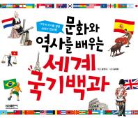 문화와 역사를 배우는 세계 국기백과