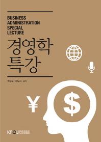 경영학특강(2학기, 워크북포함)