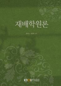 재배학원론(2학기, 워크북포함)