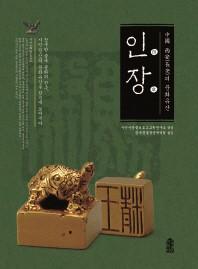 중국 시안의 문화유산: 인장