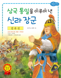김유신: 삼국 통일을 이루어 낸 신라 장군