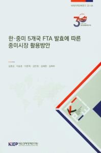 한ㆍ중미 5개국 FTA 발효에 따른 중미시장 활용방안