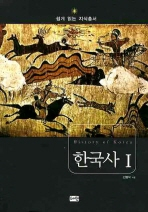 한국사. 1: 선사시대 고려시대