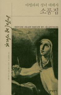아빌라의 성녀 테레사 소품집
