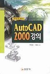 AUTOCAD 2000 강의