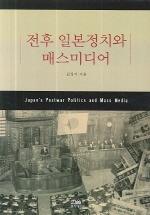 전후 일본정치와 매스미디어