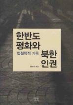 한반도 평화와 북한인권: 법철학적 기록
