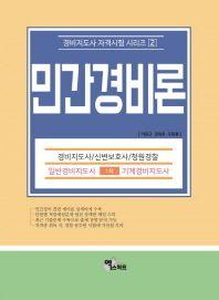 민간경비론(일반경비지도사 1차 기계경비지도사)(2017)