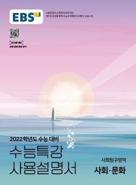 EBS 수능특강 사용설명서 고등 사회탐구영역 사회.문화(2021)(2022 수능대비)