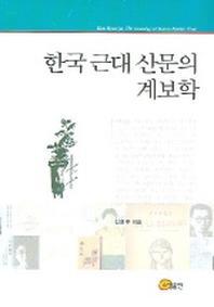 한국 근대 산문의 계보학