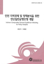 인천 지역경제 및 정책분석을 위한 연산일반균형모형 개발
