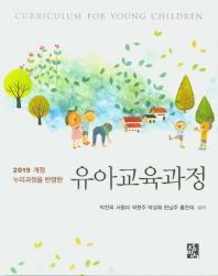 2019 개정 누리과정을 반영한 유아교육과정