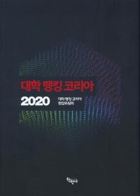 대학 랭킹 코리아(2020)