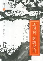 조선의 문화공간 3