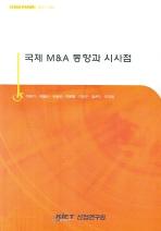 국제 M&A 동향과 시사점