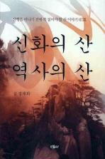 신화의 산 역사의 산