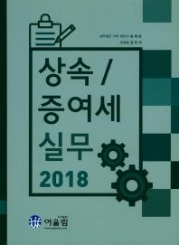 상속/증여세 실무(2018)