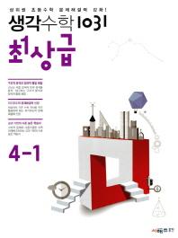 생각수학 1031 초등 수학 4-1 최상급(2016)