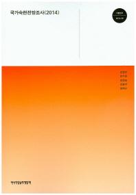국가숙련전망조사(2014)