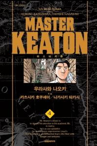 마스터 키튼. 4(완전판)