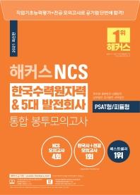 해커스 NCS 한국수력원자력&5대 발전회사 통합 봉투모의고사(2021)