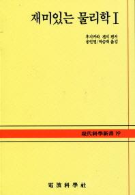 재미있는 물리학 I(현대과학신서 19A)