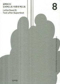 글짜씨 8: 슈퍼텍스트 이후의 텍스트