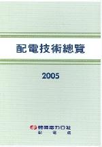 배전기술총람 2005