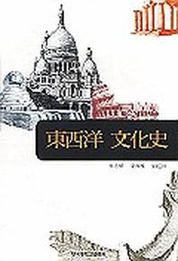 동서양 문화사