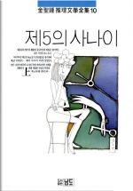 제5의 사나이(상권)(김성종추리문학전집 10)