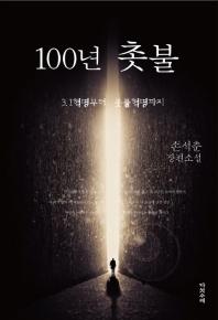 100년 촛불